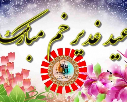 کلیپ افترافکت تبریک عید غدیر